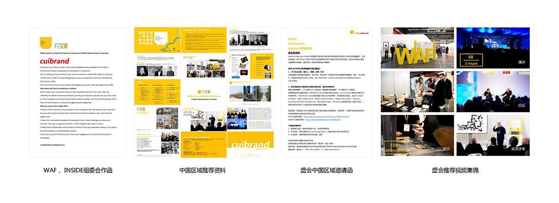 WAF Awards、INSIDE Awards、世界建筑节活动市场推广合作