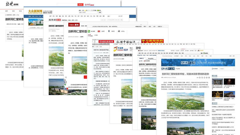 同仁堂生活体验馆项目策略推广合作