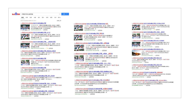 武汉东湖磨山公园项目主题活动合作
