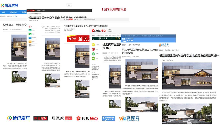悦武夷茶生活美学酒店项目全媒覆盖