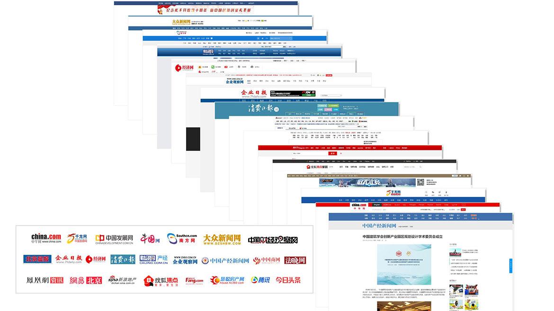 中国建筑学会创新产业园区规划设计学术委员会成立大会公关服务